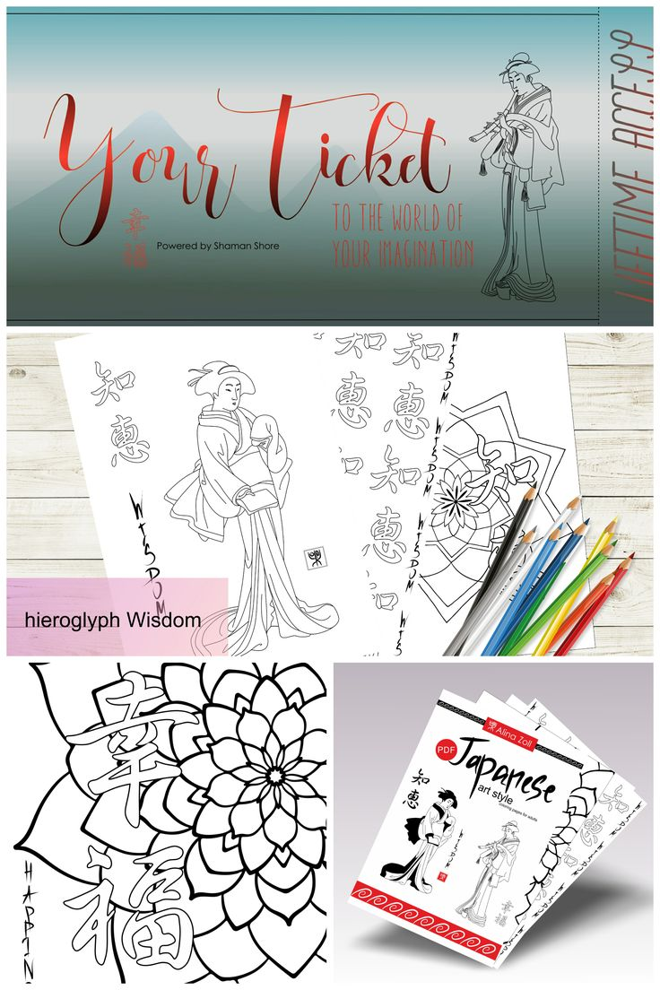Japanese coloring pages printable, adult coloring book, pdf, based on traditional japanese art. #japanese #coloring #book #pages