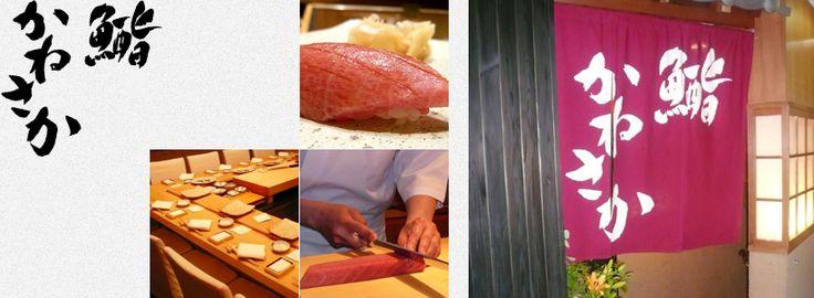 Sushi Kanesaka, an outstanding sushi bar in Ginza