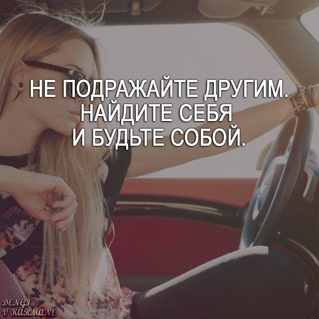 #мотивациянакаждыйдень #мысли #цитаты #мотивациястрашнаясила #мыслипозитивно #мысли_вслух #мыслишки #счастьебытьлюбимой #мысли_дня #мысли_на_ночь #психологияуспеха #мудростьвеков #deng1vkarmane