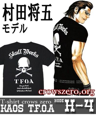 kaos_crows_zero_online-TFOA-(H-4)-model