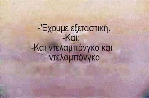 και ντελαμπονγκο και ντελαμπονγκο... #greek #memes #eksetastiki #sofreakingtrue