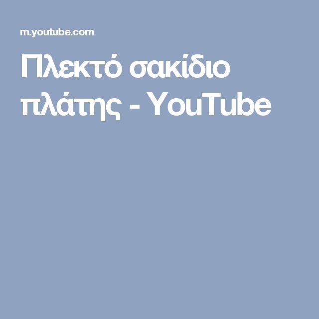 Πλεκτό σακίδιο πλάτης - YouTube