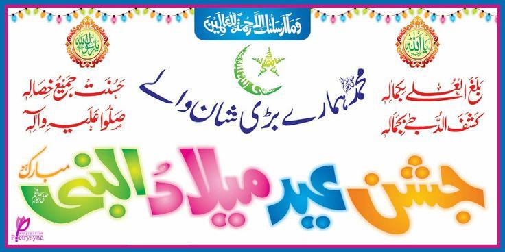 Eid Milad-un-Nabi Mubarak Bennar Card for Milad-e-Mubarak Wishs
