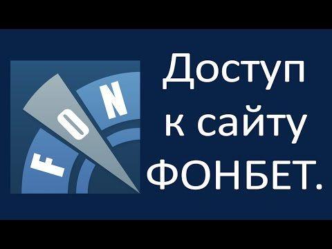 Доступ к Официальному сайту Fonbet - 100% метод!!!