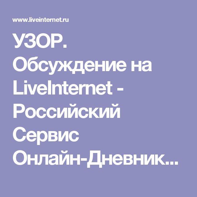 УЗОР. Обсуждение на LiveInternet - Российский Сервис Онлайн-Дневников
