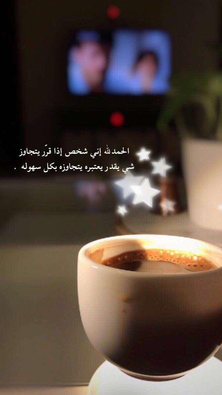 صباحي انت والهدوء والقهوة فلست بحاجة الى شيء اخر Coffee Quotes Wisdom Quotes Life Arabic Quotes