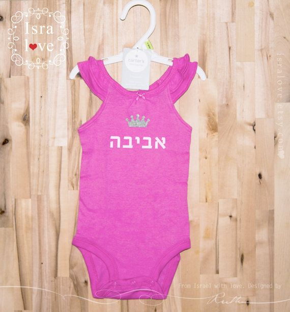 Personalized Onesie -  Hebrew name with glitter crown for girls - bodysuit - by isralove by isralove Jewish gifts Israeli designer Jewish Judaica Made in Israel Tel Aviv Modern Jewish home Modern tribe Israel