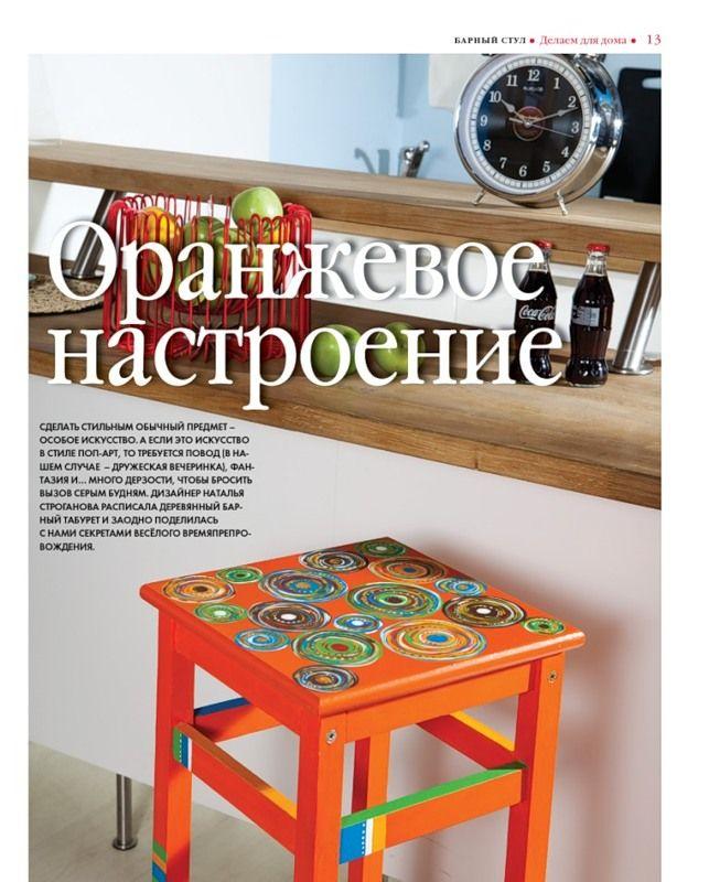 Роспись мебели. Креативные идеи по декору мебели для дачи. - Ярмарка Мастеров…