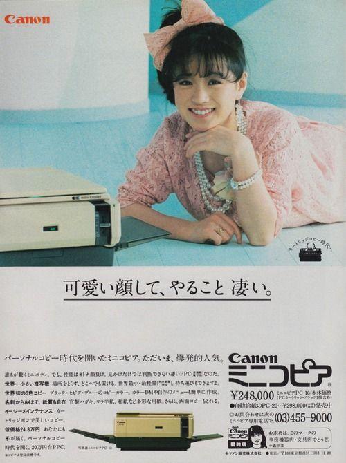 Ambrose's Tumblr, Akina Nakamori/ 1983