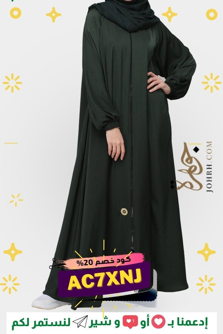 العبايات النسائية في الدول العربية استخدمي كود خصم 20 Ac7xnj Fashion Dresses Academic Dress