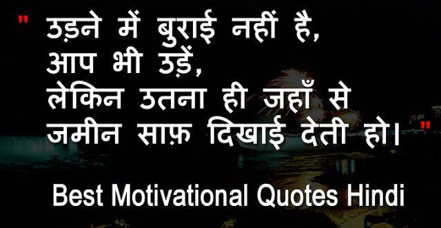 Rajputana Shayari: 50 Best Motivational Quotes Hindi