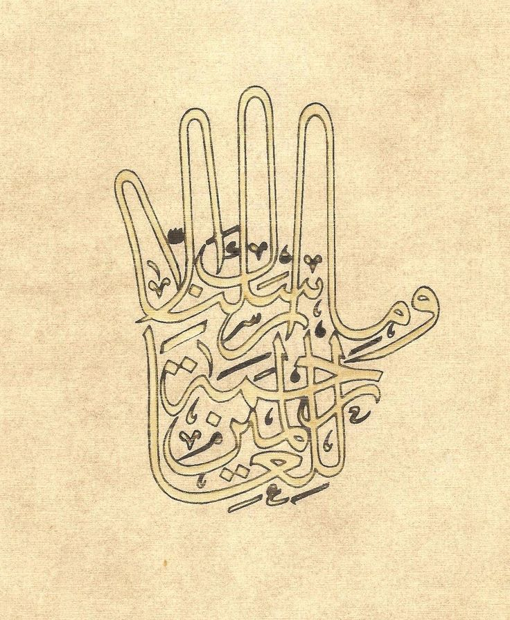17 Best Images About Calligraphy On Pinterest Persian