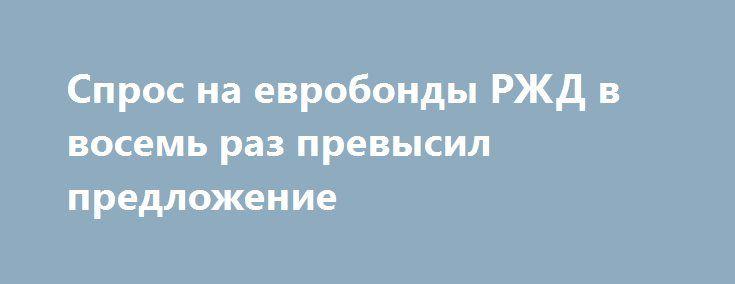 Спрос на евробонды РЖД в восемь раз превысил предложение http://krok-forex.ru/news/?adv_id=10225 российский рынок: РЖД размещают свои евробонды с финальным ориентиром доходности 3,45%. Спрос на бумаги монополии превысил $4 млрд при объеме размещения $500 млн.  Компания планирует направить средства от размещения на погашение ранее выпущенного долга.   После успешного размещения облигаций Министерства финансов на рынок успешно выходят государственные компании. Это естественно. Рынок прекрасно…