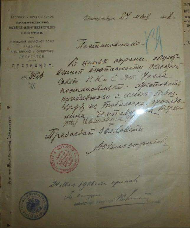 """The Document restricting the movements of the last Imperial Royal family.  """"AL"""""""