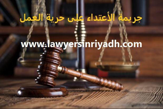 جريمة الأعتداء على حرية العمل الوظيفي في التشريع الجنائي العراقي