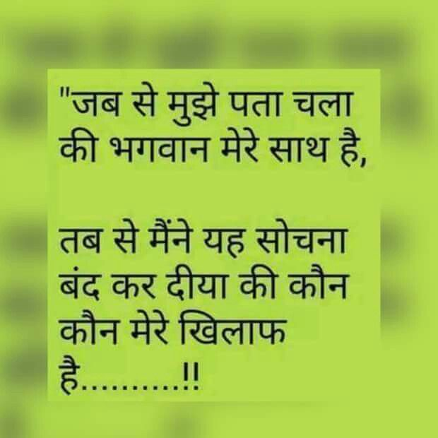 1000 Images About Inspirational Quotes On Pinterest: 1000+ Images About Hindi Quotes On Pinterest