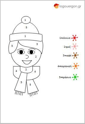 Ανάγνωση αριθμών 1-5 με ζωγραφική--Φύλλο εργασίας μαθηματικών προσχολικής ηλικίας για τη γνωριμία , ανάγνωση και ταύτιση των αριθμών 1, 2, 3, 4, 5, με ευχάριστο και διασκεδαστικό τρόπο, μέσω της ζωγραφικής. Στη σελίδα αποτυπώνεται ένα αγοράκι με κασκόλ και σκούφο του οποίου οι περιοχές είναι σημειωμένες με έναν αριθμό. Τα παιδιά διαβάζουν τους αριθμούς αυτούς και χρωματίζουν την εικόνα ταυτίζοντας με εκείνους στο κάτω μέρος του φύλλου.