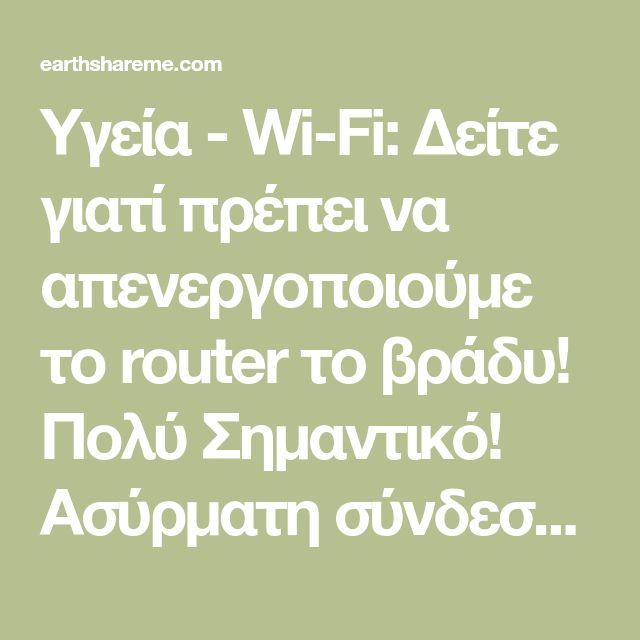 Υγεία - Wi-Fi: Δείτε γιατί πρέπει να απενεργοποιούμε το router το βράδυ! Πολύ Σημαντικό! Ασύρματη σύνδεση στο Internet – κάτι το οποίο χωρίς αυτό είναι αδύνατο να