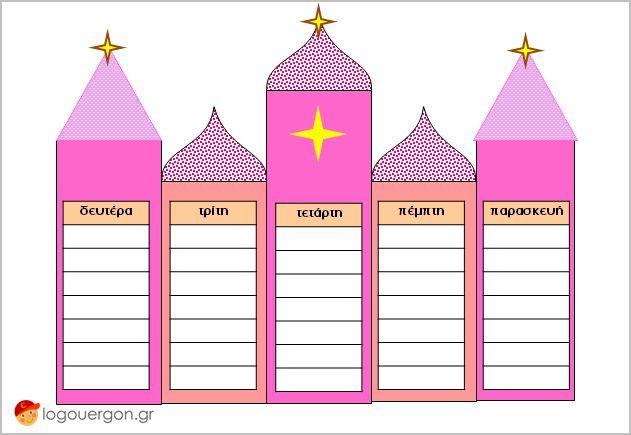 Πρόγραμμα μαθημάτων παλάτι με πύργους