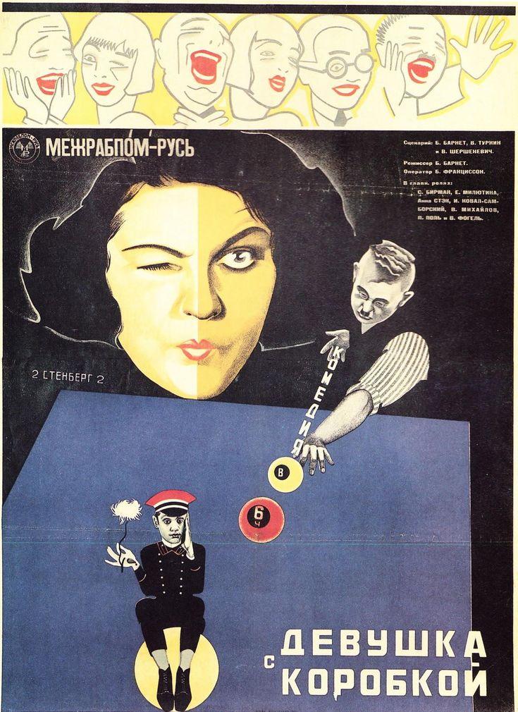 Плакат к фильму «Девушка с коробкой»