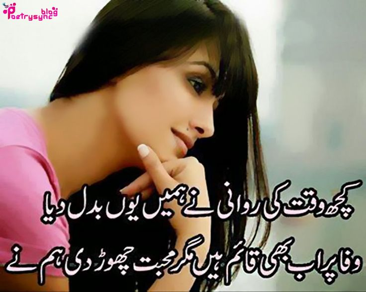 1000+ images about Wafa Bewafai Shayari on Pinterest Romantic, Poetry and Sad