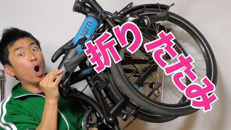 【高性能】この折りたたみ自転車ママチャリよりスゲー!tern Node D8