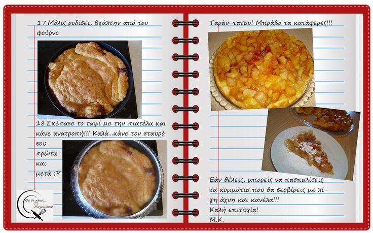 Θα σε κάνω Μαγείρισσα!: Μηλόπιτα ΕύΚο(υ)λα!