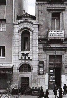 10 αθηναϊκά κτίρια με ενδιαφέρουσες ιστορίες Οικία Τσίλλερ-Λοβέρδου