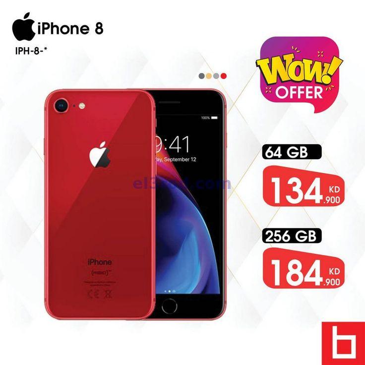 عروض بست اليوسفى من 5 11 2020 Iphone Iphone 8 Offer