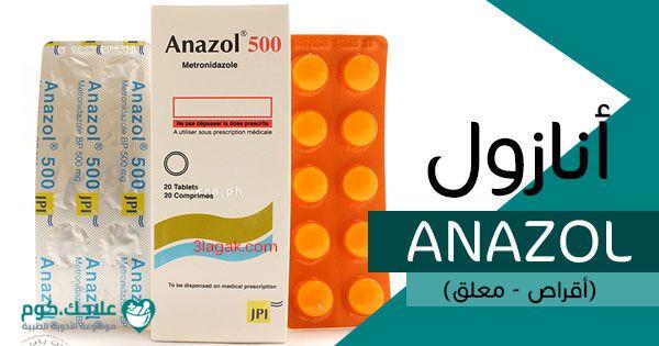 انازول Anazol دواعي الاستعمال الأعراض السعر الجرعات علاجك Personal Care Facial Tissue