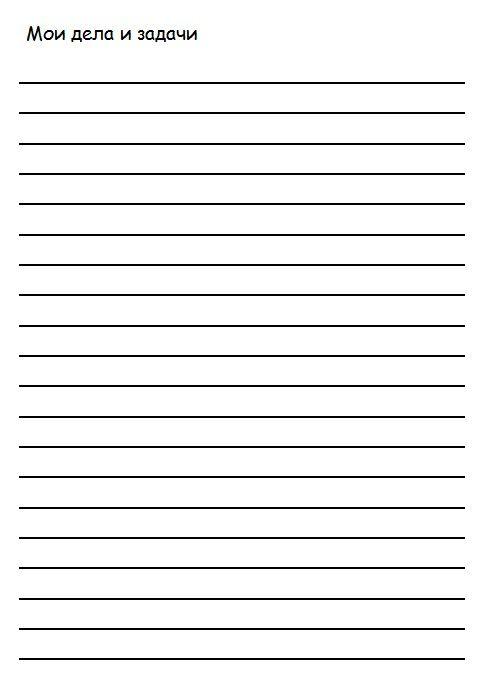 Список дел и задач