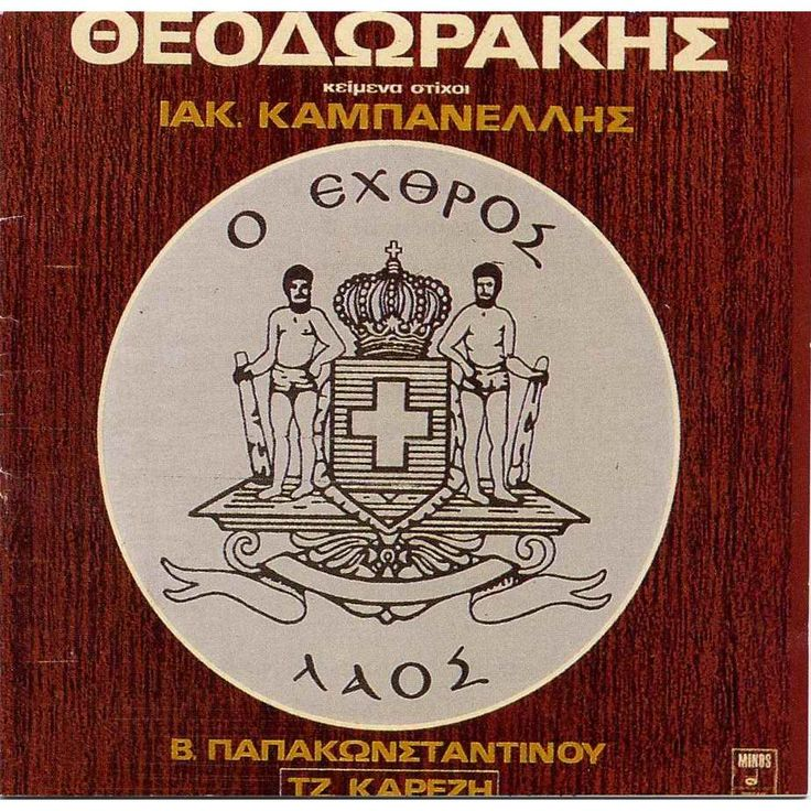 Mikis Theodorakis: The enemy people