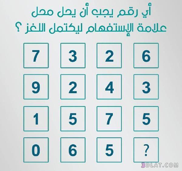 ألعاز صعبة حلولها أصعب الغاز حلولها وصور 3dlat Com 12 18 39c8 Funny Arabic Quotes Book Qoutes Funny Jok