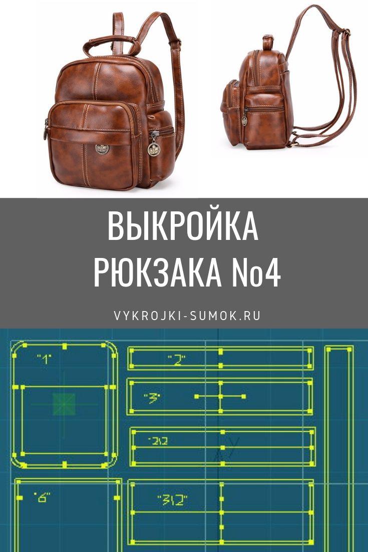37556d83d209 Выкройка кожаного рюкзака 2х размеров на выбор, с регулируемыми ремешками    сумки   Рюкзак, Выкройки сумок, Выкройки