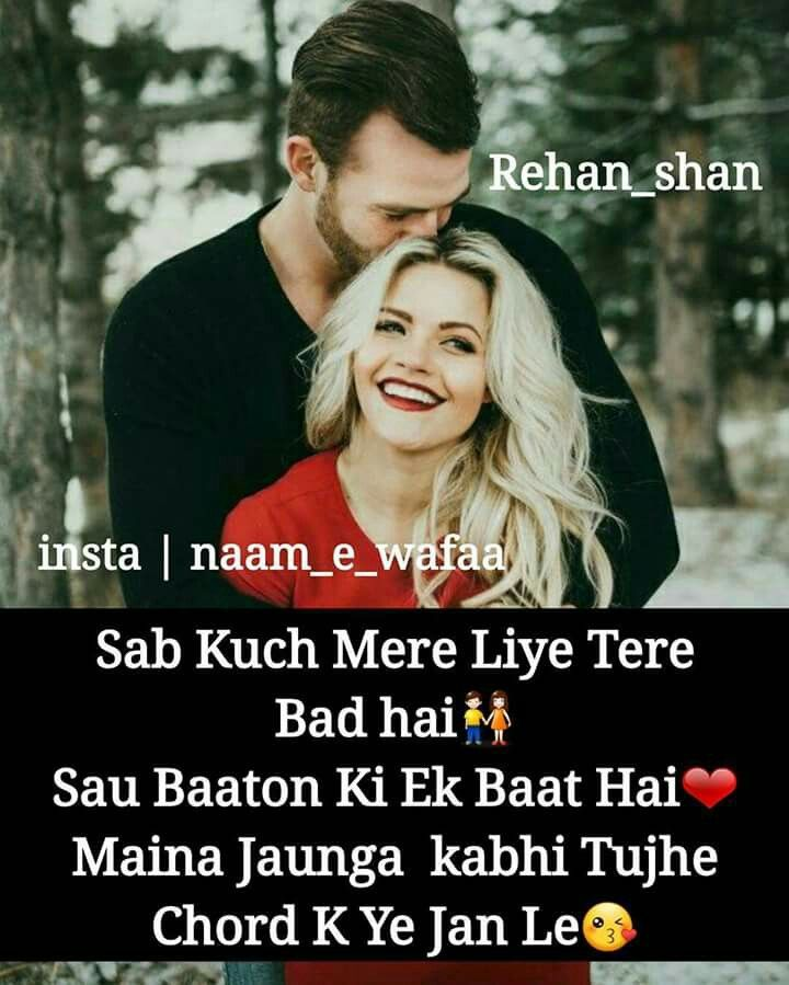 Sweet Love Couple Images With Quotes: Love Saying @misbaafroz