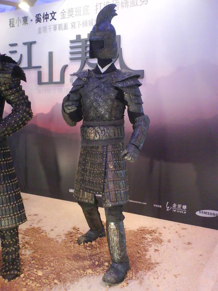 Chinese armor