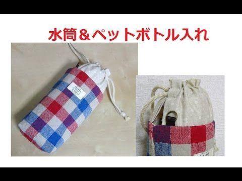 水筒入れとペットボトルホルダーの作り方How to make water bottle holder and plastic bottle holder - YouTube