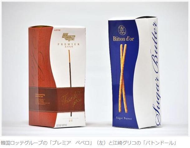 韓国ロッテ商品の「模倣」認定。 これでパクリなら、あのパクラーデザイナーの作品のほとんどは「模倣」でしょう。