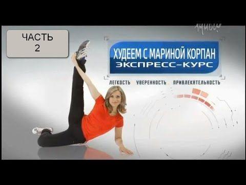 Бодифлекс с Мариной Корпан 2 часть (2015)