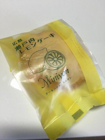 広島県【レモンケーキとブランデーケーキのミニヨンMiniyon】