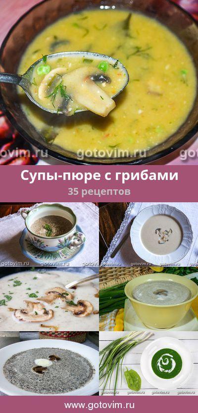 Супы-пюре с грибами, 37 рецептов, фото-рецепты в 2020 г ...