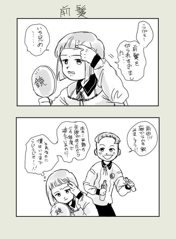 【刀剣乱舞】前髪を切りすぎた前田と平野【とある審神者】 : とうらぶ速報~刀剣乱舞まとめブログ~
