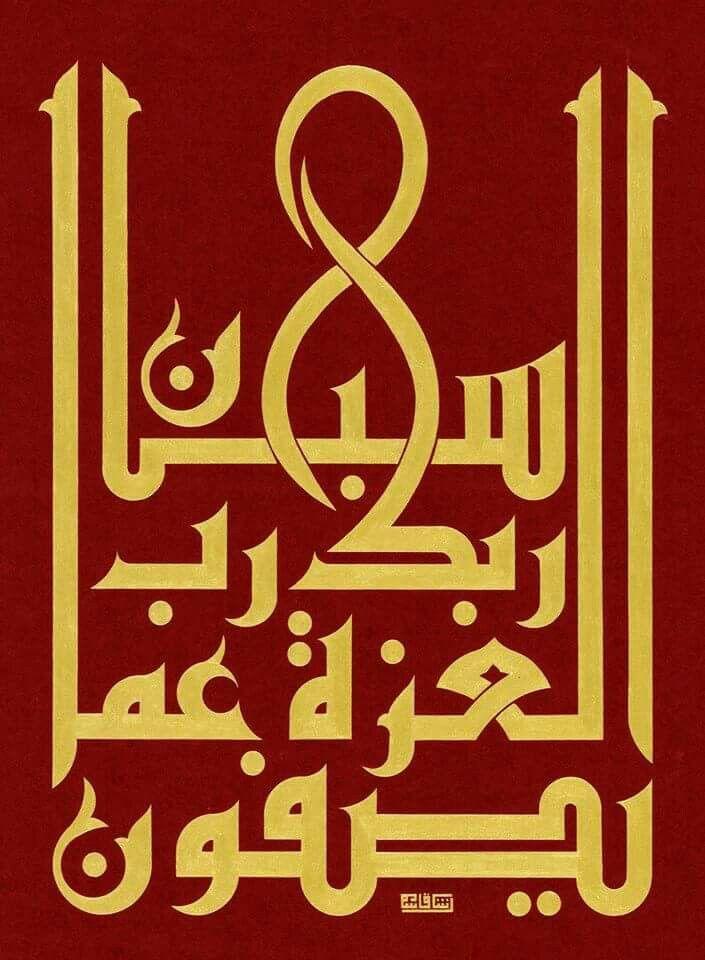 DesertRose,;,calligraphie art,;,  سبحان ربك رب العزة عما يصفون                                                                                                                                                                                 More