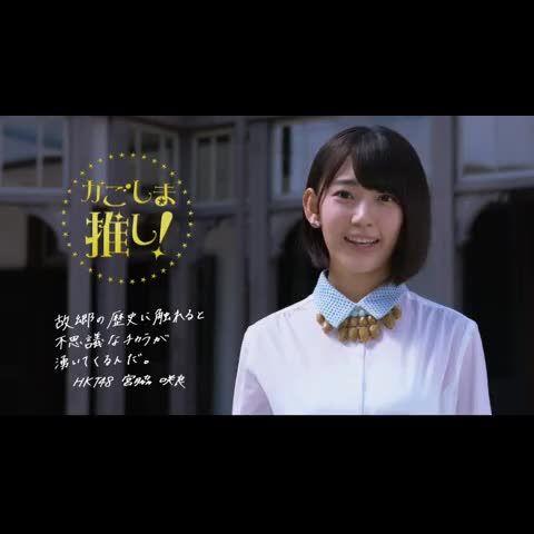 今年は鹿児島推しです♥  #宮脇咲良 #HKT48  #AKB48