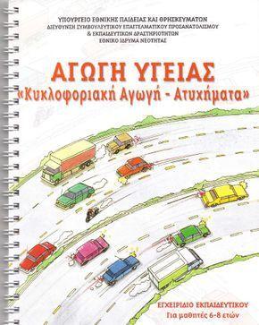 Χρήσιμο Υλικό Κυκλοφοριακής Αγωγής