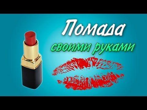 Помада своими руками - Kamila-Secrets Выпуск 29 - YouTube