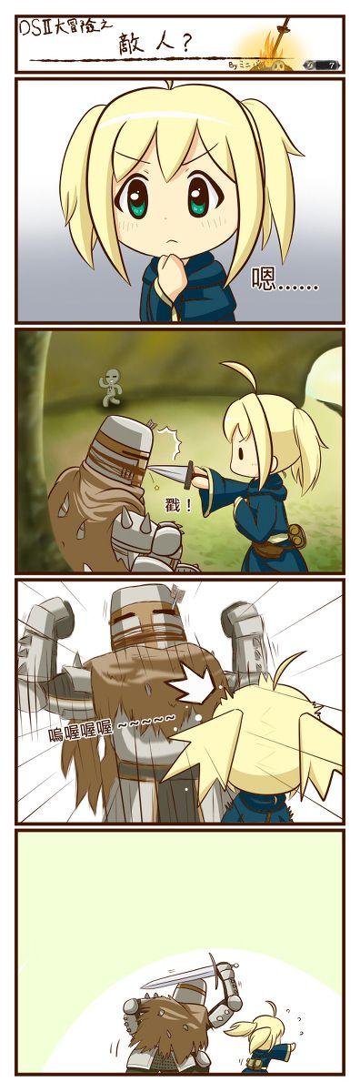 Dark Souls 2 Comic. Don't poke the heide knight