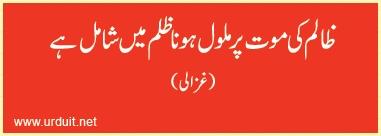 http://www.urduit.net/Thread-imam-ghazali-quotes-urdu