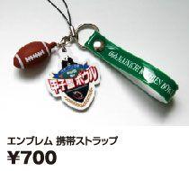 甲子園ボウルエンブレム 携帯ストラップ(完売)