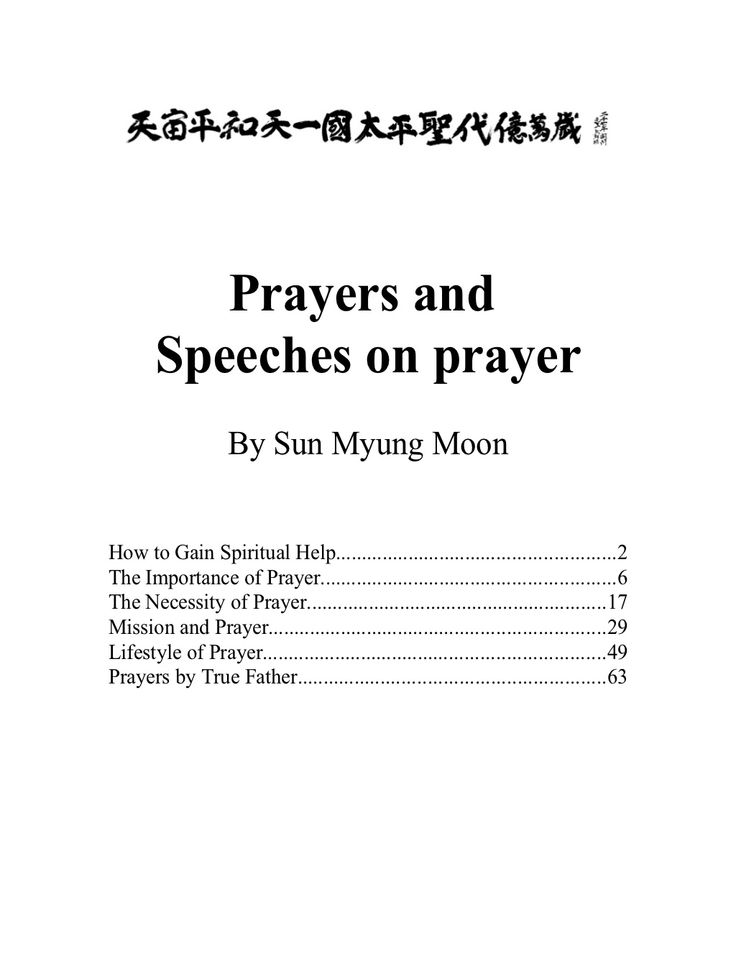 Speeches on prayer by Rev Sun Myung Moon by Unification Movement via slideshare